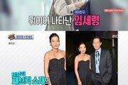 """'이정재♥' 임세령, '한정판녀'의 패션 분석…""""10억 호가하는 주얼리"""""""