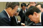 文대통령-윤석열 총장, '조국 사태' 후 첫 대면…허리 숙여 인사