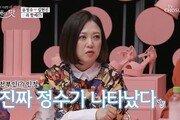 """""""첫 만남에 저런 이야길 왜…"""" 김숙, 윤정수 소개팅 모습에 '답답'"""