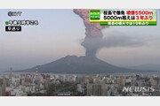 일본 사쿠라지마 폭발적 분화…분연 5500m까지 상승