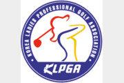 KLPGA 정규투어 시드순위전 예선 종료…128명 본선서 격돌