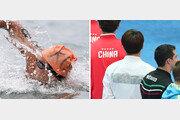 [속보]문체부, '국가명 빠진 유니폼 지급' 대한수영연맹 감사 결과 발표