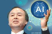 일본도 AI 본격 투자…소프트뱅크-도쿄대, AI 연구소 설립키로