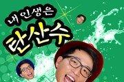"""정범균, 트로트가수 '유산균' 데뷔 """"개그·가수 선배 유산슬에 감사"""""""