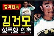김건모 '성폭행 의혹', 강남경찰서가 수사한다