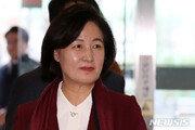 """추미애 '2003년 논문 표절' 의혹에 """"기준 정비 전이라"""" 해명"""