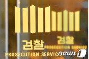 """檢 """" 8차 화성사건, 경찰·국과수 조작 정황 포착…속히 규명할 것"""""""