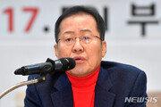"""홍준표 """"4월 총선에 밀양·의령·함안·창녕에 출마할 것"""" 공식 선언"""