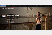 한국, 살기좋은 나라 20위… 스위스-캐나다-日-獨-호주 順