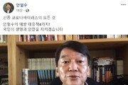 """안철수 """"우한 폐렴 대응 아쉬워…국민 못지키는 국가 존재 이유 없어"""""""