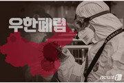 [속보]우한폐렴 中 사망자 106명…확진자 1300명 더 늘어