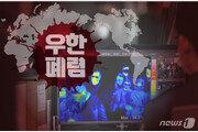 """국회선 미묘한 온도차…與 """"中 지원해야"""" vs 野 """"中 눈치보나"""""""
