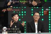 '슈가맨3' 마로니에·더 크로스, 소환 성공…다시 찾은 그 노래