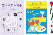 [새로 나왔어요]한국의 아나키즘―인물편 外
