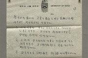 김수환 추기경 유서 공개