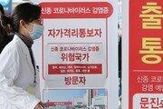 '코로나19' 청정 대구서 31번째 확진…해외 여행력 없는 61세女