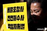 """세월호 유가족 """"80명 고소…해경 구조책임자 11명만 불구속 기소 아쉬워"""""""