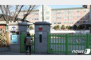 '코로나19 우려' 학교 18곳 휴업…약 80% 종업