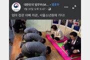 '법무부에서 온 엄마' 추미애, 소년원 미성년 재소자 세배 영상 논란