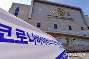 """정부 """"신천지 교육생 6만5000명 명단 확보…총 31만명 조사"""""""