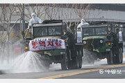 방역 지원 나선 육군 53사단 화생방지원대