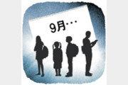 9월 학기제[횡설수설/우경임]