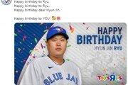 해피버스데이 투 'RYU'…토론토, SNS로 류현진 생일 축하
