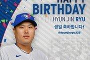 """""""류현진, 생일 축하합니다"""" 토론토, SNS에 축하 메시지"""