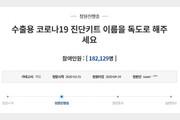 """""""수출용 코로나19 진단키트 이름을 '독도'로…"""" 靑 국민청원 18만 넘어"""