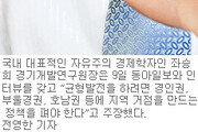 [메가시티리전]<2>좌승희 경기개발연구원장