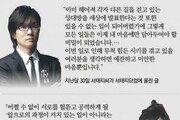 """서태지 """"이미 관계 종결"""" 발표 하자마자… 이지아, 재산분할소송 취하"""