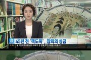 45년 전 책 도둑, 경찰서에 50만원 봉투 남기고…