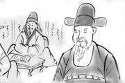 [신분사회 조선시대 개천에서 용이 된 남자들]영욕의 문필가 송익필