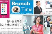 [아하! 경제뉴스]일-가정 두 토끼 잡을수 있는 '시간선택제 일자리'란?