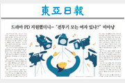 [아하! 경제뉴스]한국남녀 임금격차 39%… 노동시장 성차별은 왜?