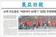 [아하! 경제뉴스]'응답하라 1994' 돌풍… 우린 왜 복고마케팅에 열광할까