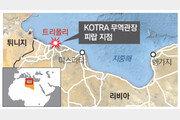 리비아 무장괴한들, KOTRA 무역관장 '표적 납치'