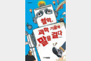 [청소년책]로봇이 친구를 대신할 수 있을까