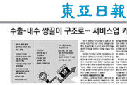 [아하! 경제뉴스]한국 경제가 '퀀텀 점프' 하려면 무엇이 필요할까요?