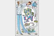 [청소년책]17세 소년 성장기… 대만판 '호밀밭의 파수꾼'