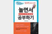 [청소년책]아이들과 음풍농월하며 學而時習之