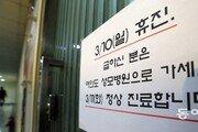 """70여개 종합병원 중 60곳 전공의 """"휴진 동참"""""""