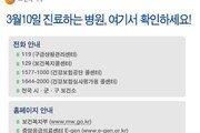 오늘 집단 병원 휴진…'문여는 병원' 어떻게 찾지?