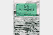 [청소년책]'동식물 천국' 창녕 우포늪의 매력은…