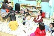 [소비자가 왕이다/박주희]어린이집 설립 규제를 풀어라
