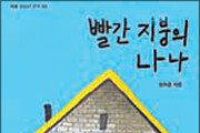 [청소년책]어릴적 유괴 당한 기억 속의 진실은…