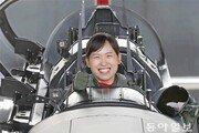 나는 더 이상 최초의 女조종사가 아니다… 대한민국 공군이다