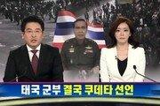 태국 군부 19번째 쿠데타 선언…야간 통행·집회 금지