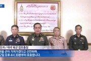 태국 군부, 쿠데타 선언 '정국 혼란'…한국 여행객은?