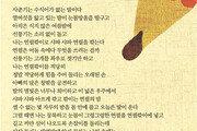 [이달에 만나는 詩]사각사각 연필깎이의 신음은 아빠와 딸, 마음 깎이는 소리